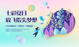 七彩夏日DIY活动海报设计PSD素材
