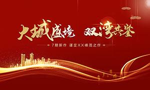 大城盛镜房地产宣传海报设计PSD素材