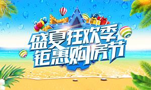 夏季购房节活动海报设计PSD素材