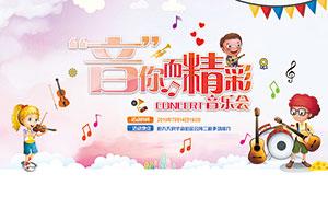 地产音乐会宣传海报设计PSD源文件