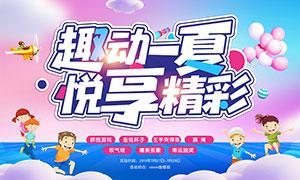 夏季亲子活动宣传海报PSD源文件
