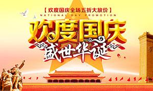 欢庆国庆70周年大放价海报PSD素材