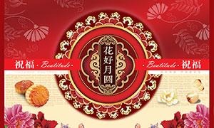 中秋节月饼包装设计PSD源文件