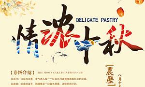 中秋月饼优惠酬宾海报设计PSD素材