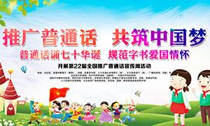 推广普通话宣传展板设计PSD源文件