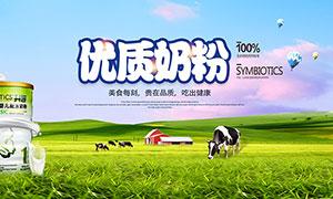 优质奶粉宣传海报设计PSD源文件