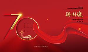 创意国庆节70周年海报设计PSD素材