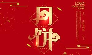 中秋月饼促销宣传单设计PSD素材