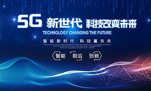 5G科技改变未来宣传海报PSD素材