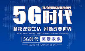 5G时代宣传单设计模板PSD素材