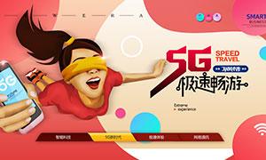 5G网络通讯宣传海报设计PSD素材