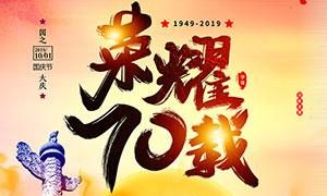 国庆节荣耀70载活动海报PSD素材