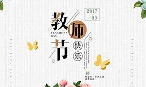 教師節鮮花店活動海報設計PSD素材