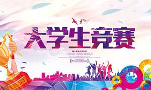 大学生知识竞赛宣传海报PSD素材