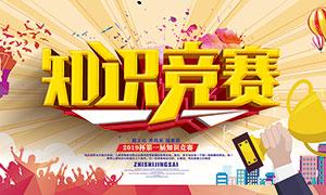 校园知识竞赛宣传海报设计PSDag手机客户端|首页