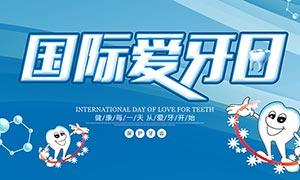 国际爱牙日宣传栏设计PSD源文件