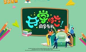 商店开学季促销海报设计PSD素材