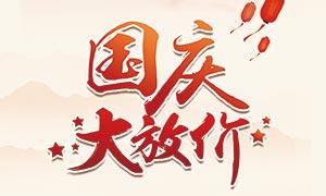 国庆节大放价宣传单设计PSD素材