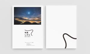 画册杂志封面封底效果应用展示模板