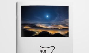 杂志画册封面展示效果样机模板素材