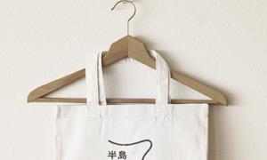挂在衣架上的布艺手提袋样机源文件