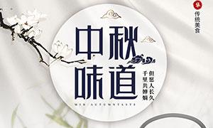 中秋味道月饼促销海报设计PSD素材