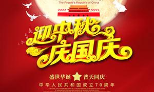 迎中秋庆国庆双节活动海报PSD素材