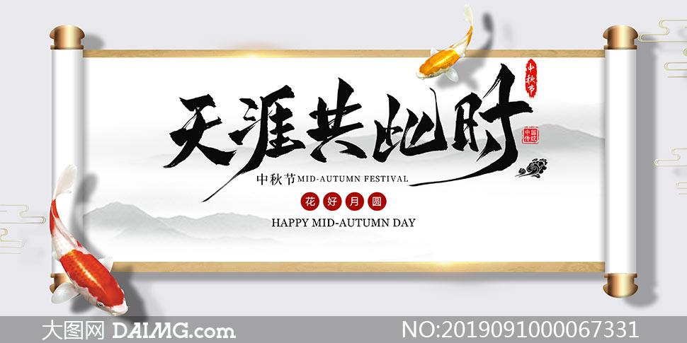 中国风古典中秋节海报设计PSD素材