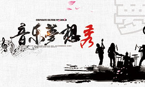 音乐梦想秀比赛宣传海报PSD素材