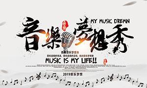 中国风歌唱比赛宣传海报设计PSD素材