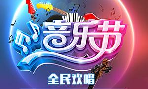 全民欢唱音乐节宣传海报PSD素材