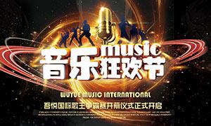 音乐狂欢节宣传海报设计PSD素材