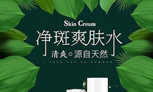 品牌化妆品宣传海报设计PSD源文件