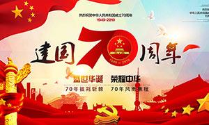 国庆节建国70周年活动海报PSD素材