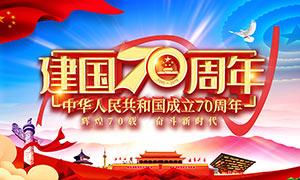建国70周年国庆节主题海报PSD素材