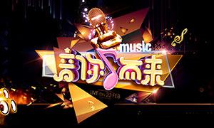 音乐主题宣传海报设计PSD分层素材