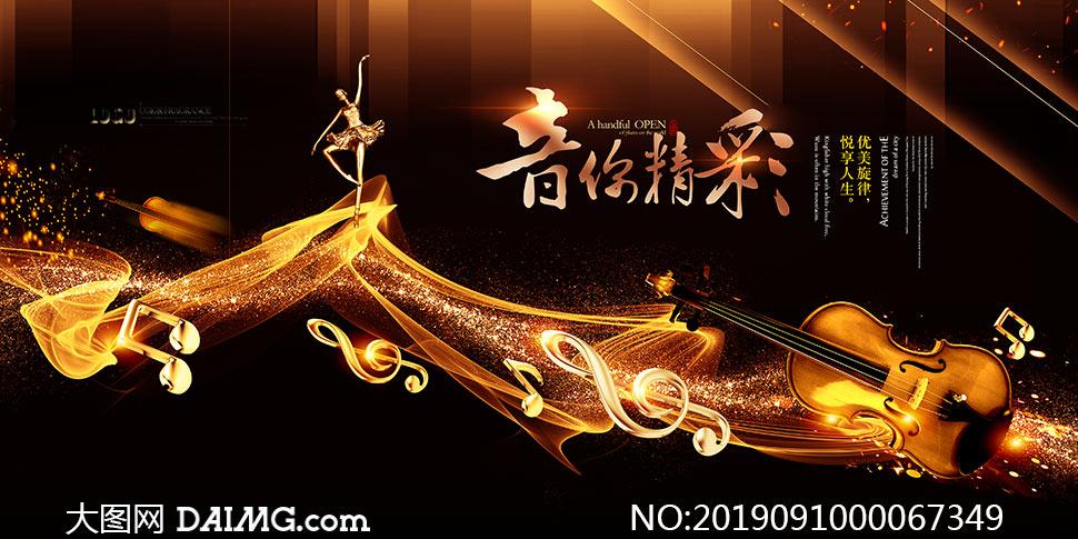 音乐会主题宣传海报设计PSD素材