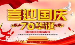 喜迎国庆70华诞海报设计PSD素材