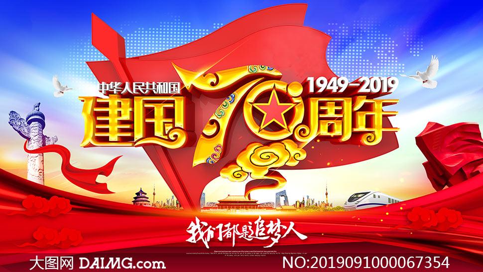 建国70周年主题宣传海报设计PSD素材