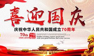 喜迎国庆70周年活动海报设计PSD素材