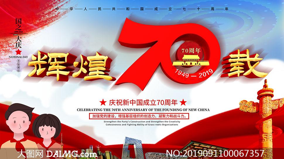 国庆辉煌70载活动海报设计PSD素材