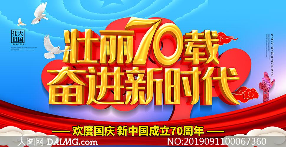 国庆节壮丽70载海报设计PSD素材