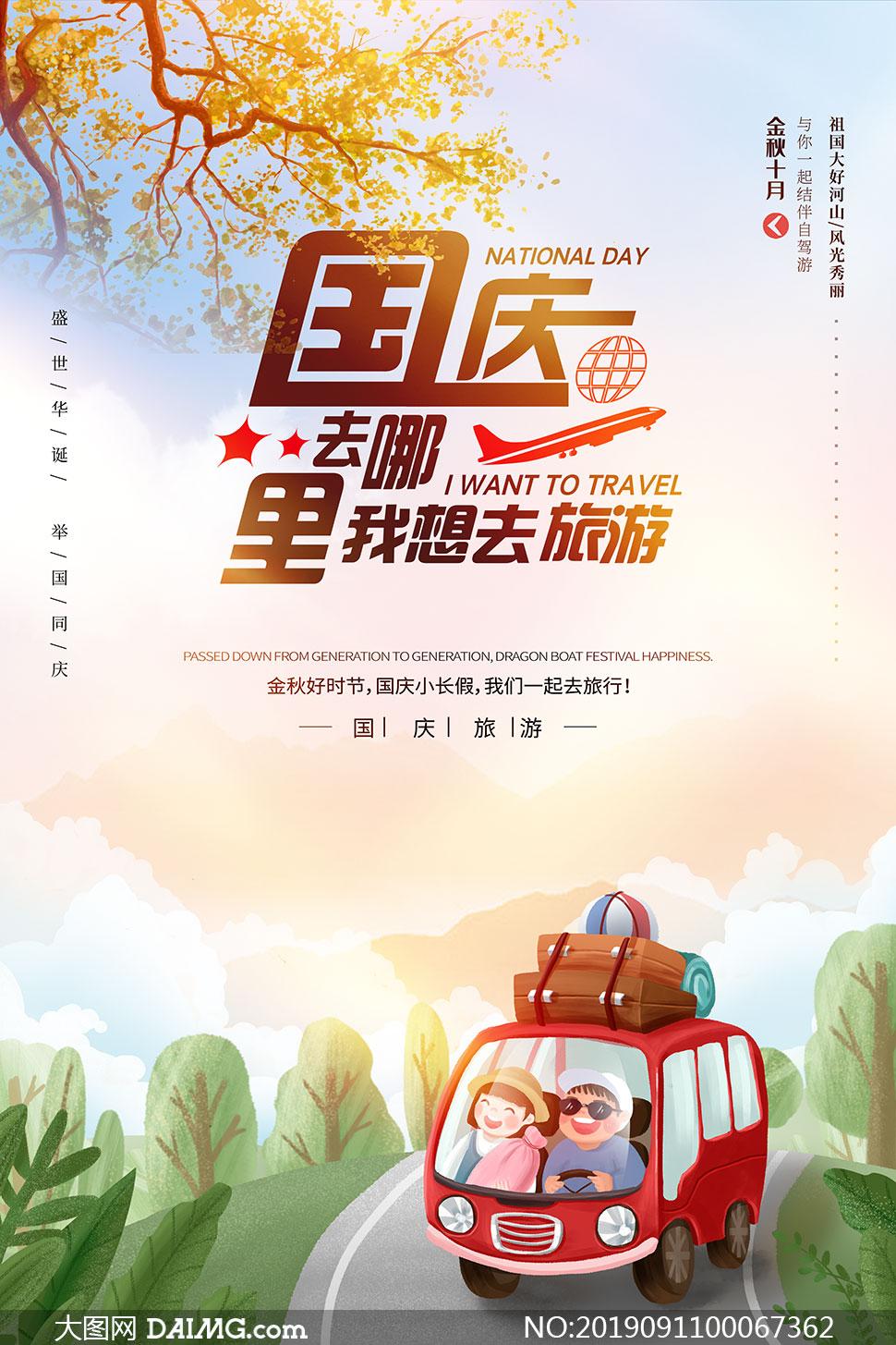 国庆节旅游宣传单设计PSD源文件