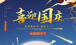 庆祝国庆节宣传单设计PSD素材