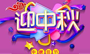 中秋节商场月饼促销海报设计PSD素材