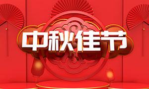 中秋月饼狂欢大促海报设计PSD素材
