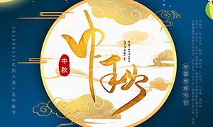 中秋节商场促销海报设计PSD素材