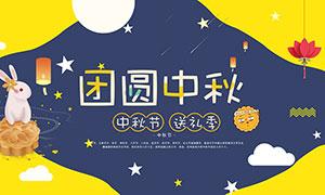 淘寶中秋節月餅促銷海報PSD素材
