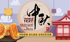 淘宝中秋月饼钜惠促销海报PSD素材