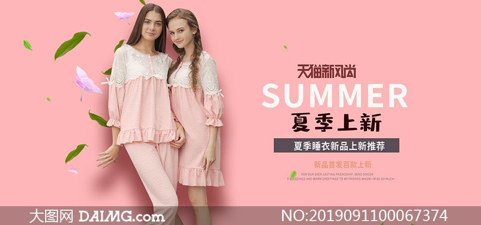 天猫夏季睡衣新品促销海报PSD素材